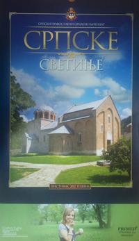 Kalendar srpskih crkava